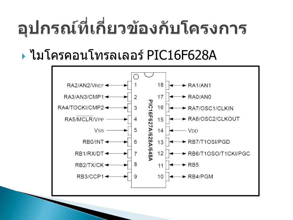  ไมโครคอนโทรลเลอร์ PIC16F628A