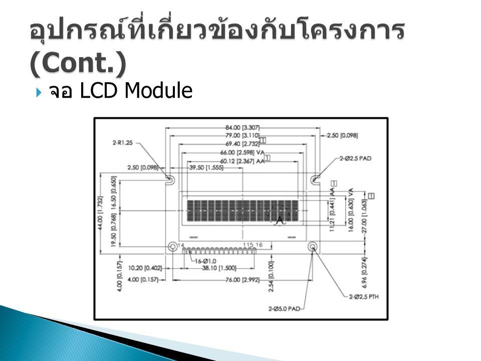  จอ LCD Module