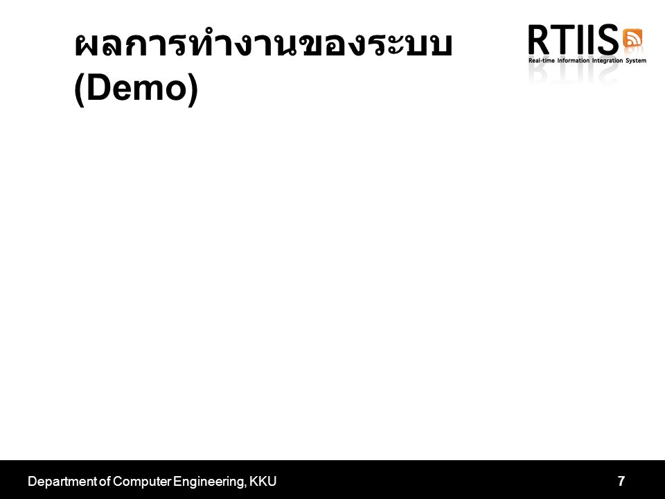 ผลการทำงานของระบบ (Demo) Department of Computer Engineering, KKU7