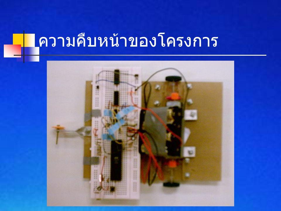 แสดงการทำงานของสิ่งที่ได้ทำมา ทั้งหมด  การทำงานของ sensor  การทำงานของ Microcontroller และวงจร Drive Motors