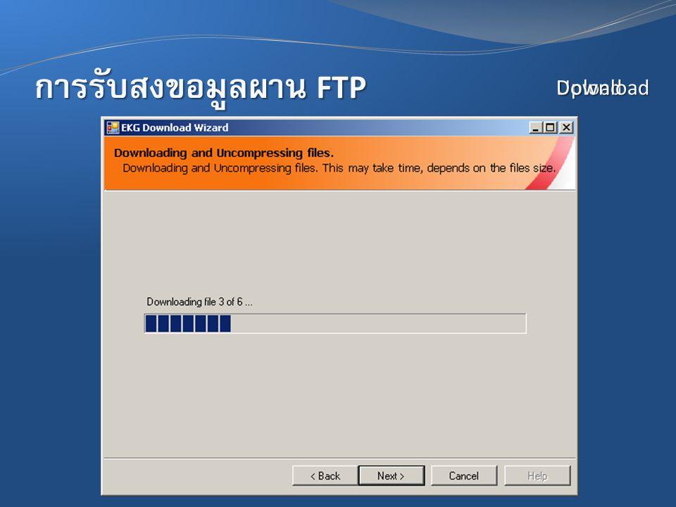 การรับส่งข้อมูลผ่าน FTP UploadDownload