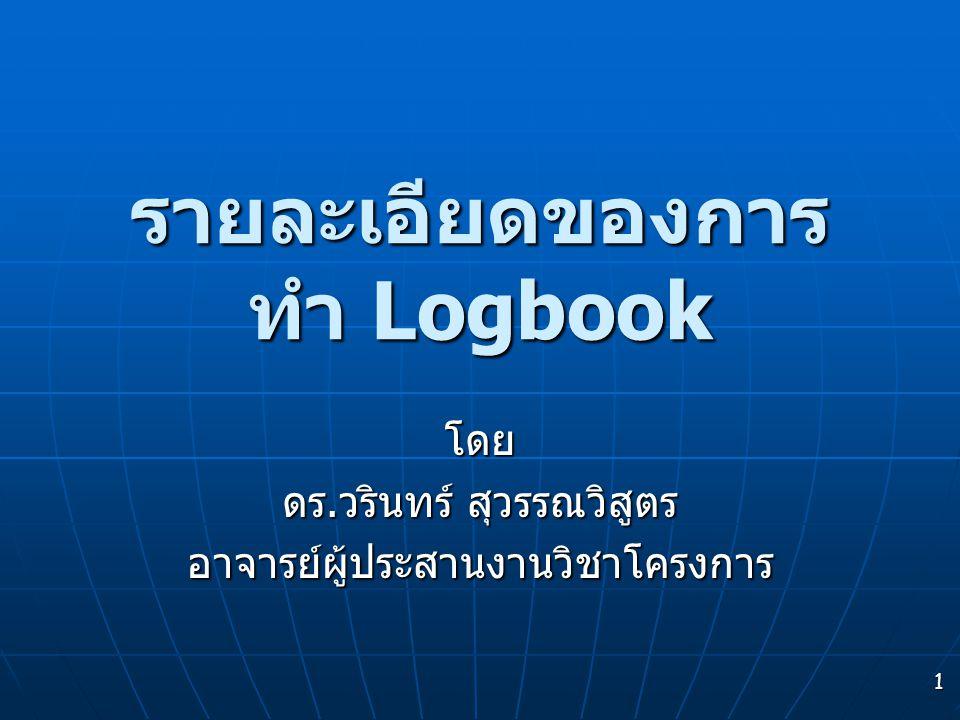 1 รายละเอียดของการ ทำ Logbook โดย ดร. วรินทร์ สุวรรณวิสูตร อาจารย์ผู้ประสานงานวิชาโครงการ
