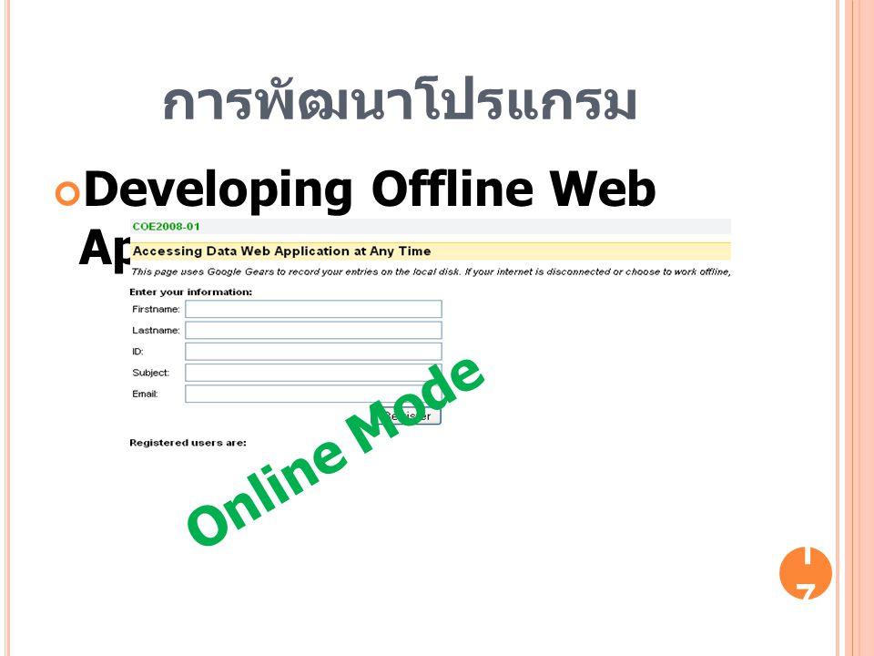 Developing Offline Web Application 17 Online Mode การพัฒนาโปรแกรม