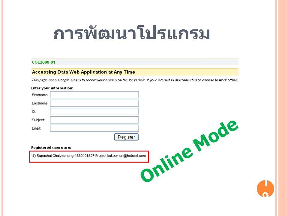 19 Online Mode การพัฒนาโปรแกรม