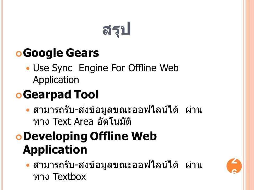 สรุป Google Gears Use Sync Engine For Offline Web Application Gearpad Tool สามารถรับ - ส่งข้อมูลขณะออฟไลน์ได้ ผ่าน ทาง Text Area อัตโนมัติ Developing