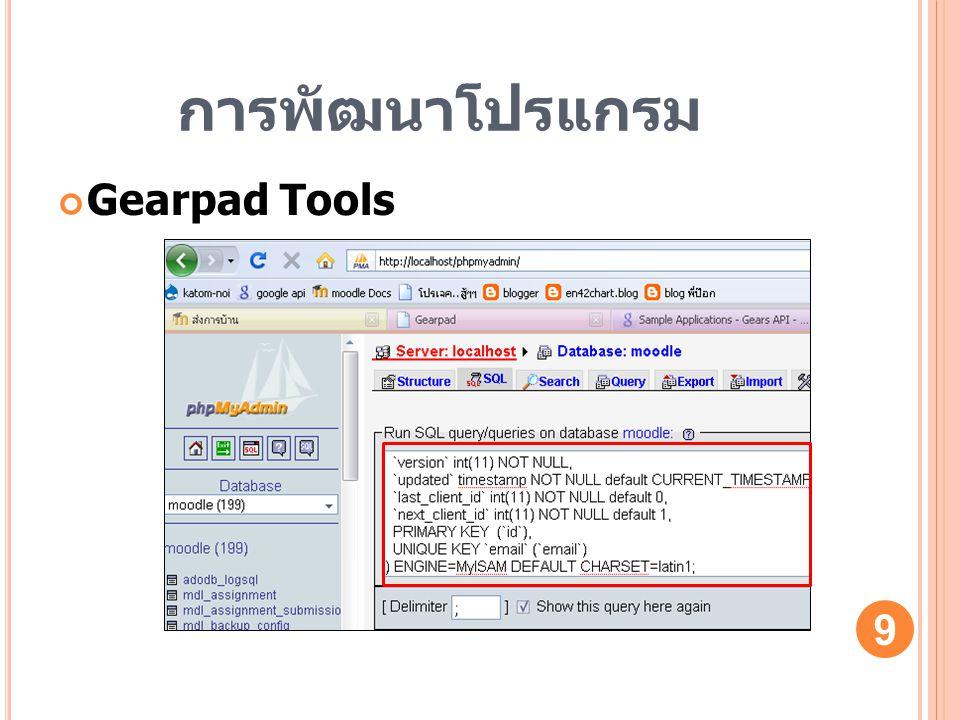 การพัฒนาโปรแกรม Gearpad Tools 9