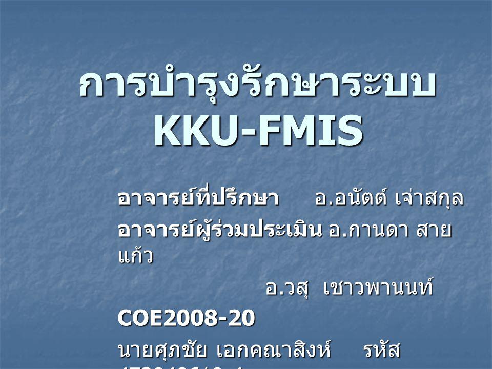 การบำรุงรักษาระบบ KKU-FMIS อาจารย์ที่ปรึกษา อ. อนัตต์ เจ่าสกุล อาจารย์ผู้ร่วมประเมิน อ.