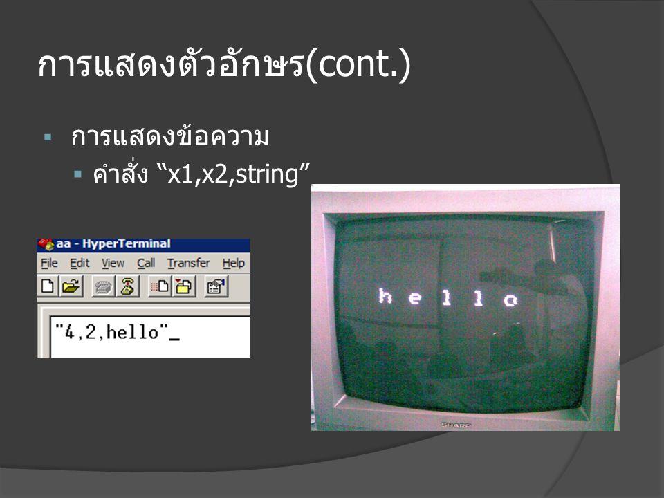 """การแสดงตัวอักษร (cont.)  การแสดงข้อความ  คำสั่ง """"x1,x2,string"""""""