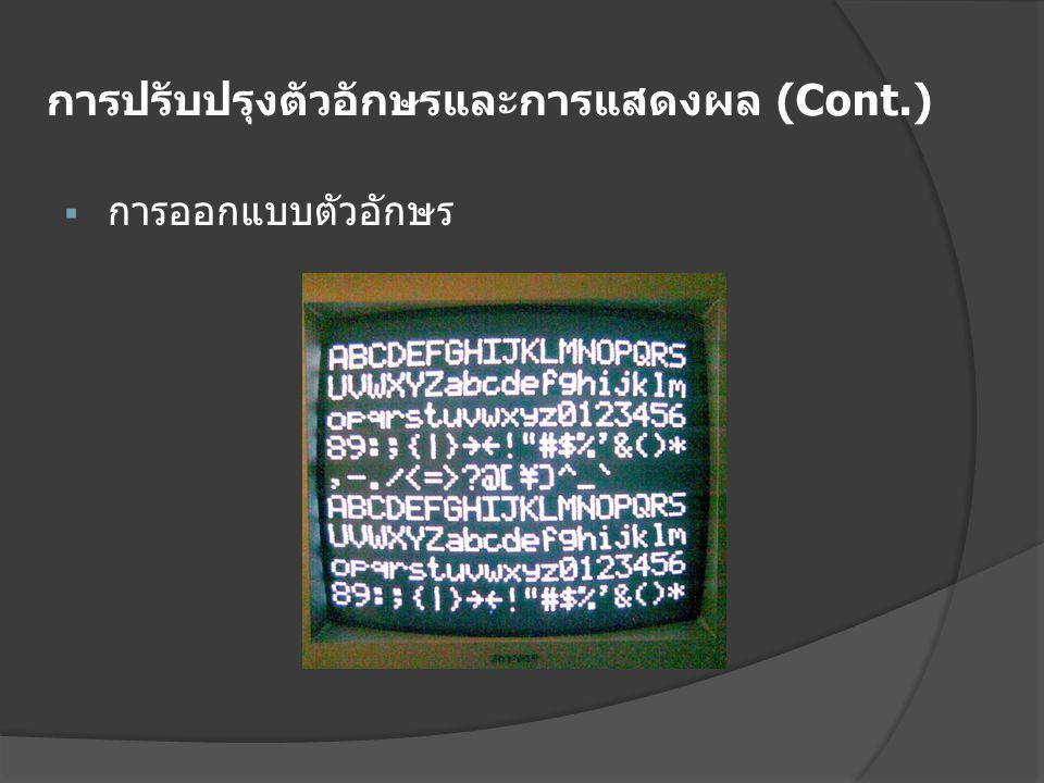 การปรับปรุงตัวอักษรและการแสดงผล (Cont.)  การออกแบบตัวอักษร
