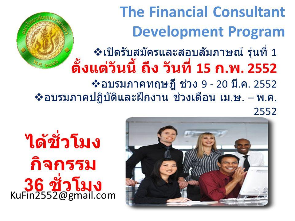 The Financial Consultant Development Program  เปิดรับสมัครและสอบสัมภาษณ์ รุ่นที่ 1 ตั้งแต่วันนี้ ถึง วันที่ 15 ก. พ. 2552  อบรมภาคทฤษฎี ช่วง 9 - 20