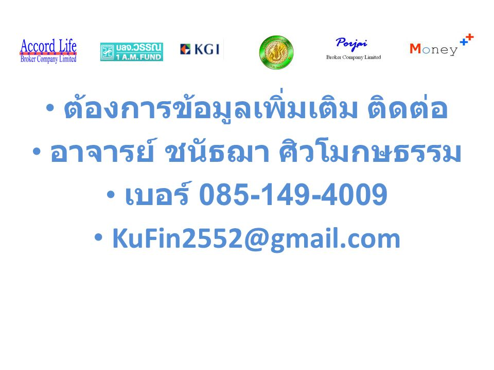 ต้องการข้อมูลเพิ่มเติม ติดต่อ อาจารย์ ชนัธฌา ศิวโมกษธรรม เบอร์ 085-149-4009 KuFin2552@gmail.com