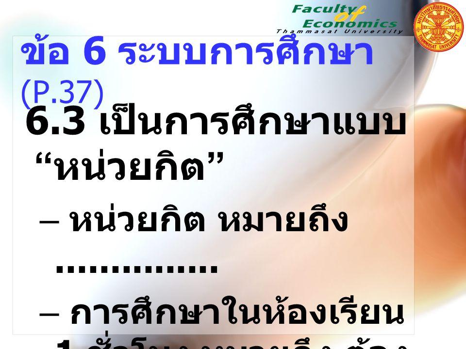 ข้อ 6 ระบบการศึกษา (P.37) 6.5 ต้องมีเวลาศึกษา ไม่ ต่ำกว่าร้อยละ 70 ของ เวลาศึกษาทั้งหมดในชั้น เรียน.......