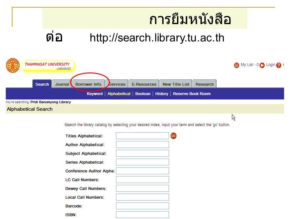 http://search.library.tu.ac.th การยืมหนังสือ ต่อ