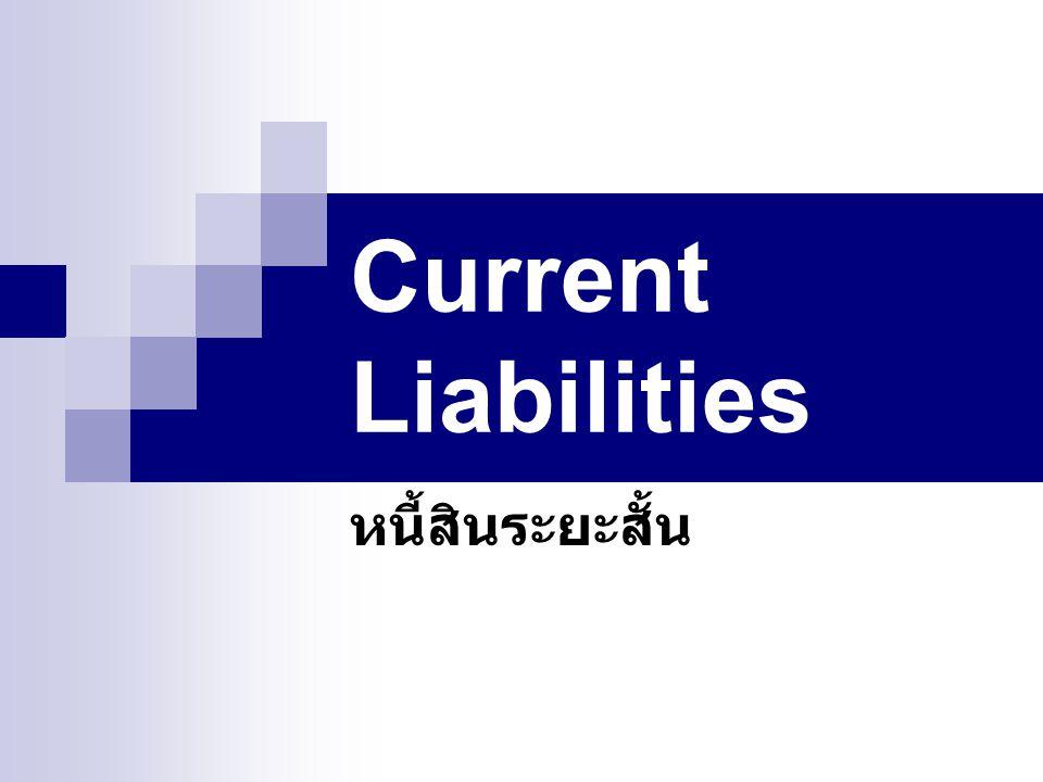 Current Liabilities หนี้สินระยะสั้น