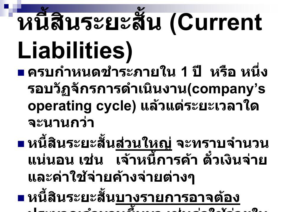 หนี้สินระยะสั้น (Current Liabilities) ครบกำหนดชำระภายใน 1 ปี หรือ หนึ่ง รอบวัฏจักรการดำเนินงาน (company's operating cycle) แล้วแต่ระยะเวลาใด จะนานกว่า