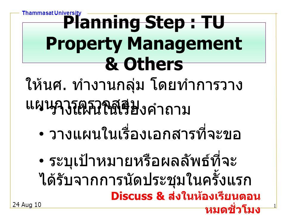 Thammasat University สำหรับกลุ่มที่ตรวจสอบ TPM I.