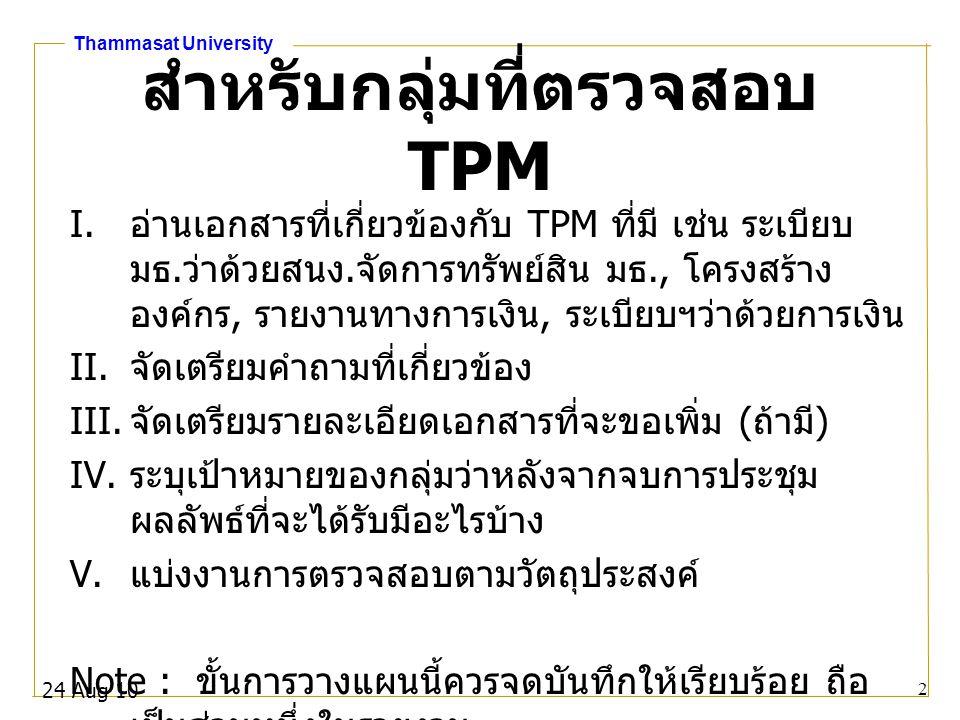 Thammasat University Communication Process – TPM S t u d e n t s 24 Aug 10 3 TU Property Management อาจารย์รัชนี คุณศุภลักษณ์ General Mgr.