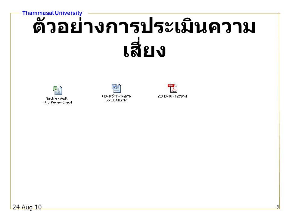 Thammasat University Audit Control Review Checklist 24 Aug 10 6 NoInternal Control Component I.