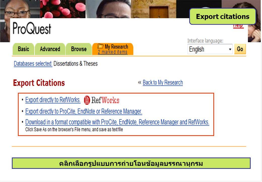 คลิกเลือกรูปแบบการถ่ายโอนข้อมูลบรรณานุกรม Export citations