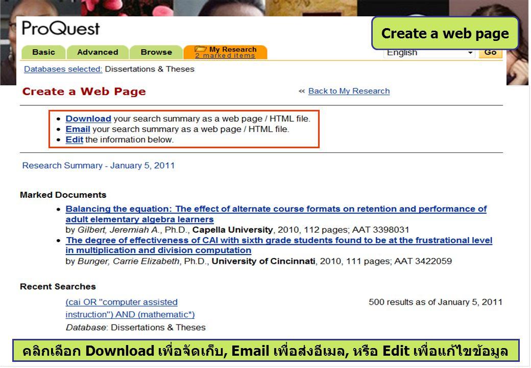 คลิกเลือก Download เพื่อจัดเก็บ, Email เพื่อส่งอีเมล, หรือ Edit เพื่อแก้ไขข้อมูล Create a web page