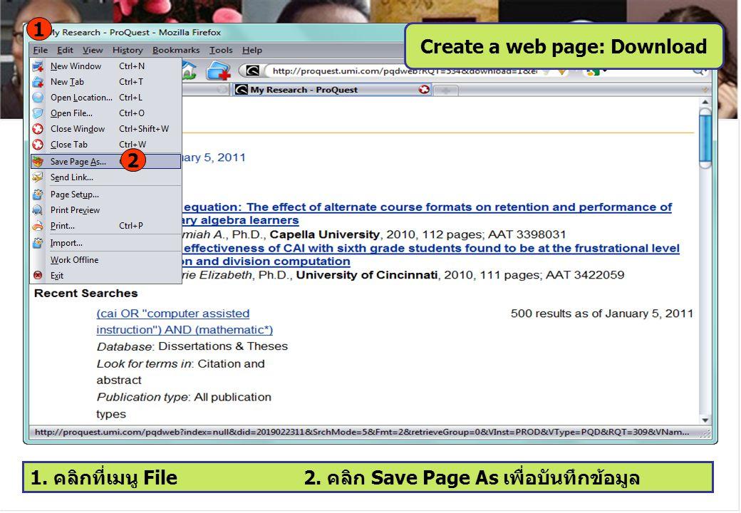 1. คลิกที่เมนู File 2. คลิก Save Page As เพื่อบันทึกข้อมูล 1 2 Create a web page: Download