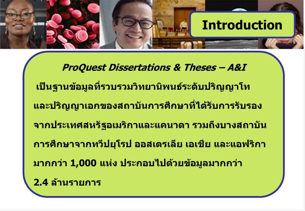 ProQuest Dissertations & Theses – A&I เป็นฐานข้อมูลที่รวบรวมวิทยานิพนธ์ระดับปริญญาโท และปริญญาเอกของสถาบันการศึกษาที่ได้รับการรับรอง จากประเทศสหรัฐอเม