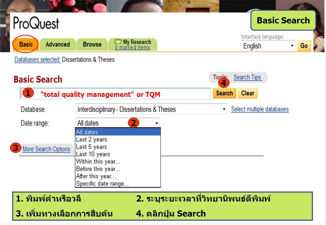 """1. พิมพ์คำหรือวลี 2. ระบุระยะเวลาที่วิทยานิพนธ์ตีพิมพ์ 3. เพิ่มทางเลือกการสืบค้น4. คลิกปุ่ม Search Basic Search 3 """"total quality management"""" or TQM 1"""