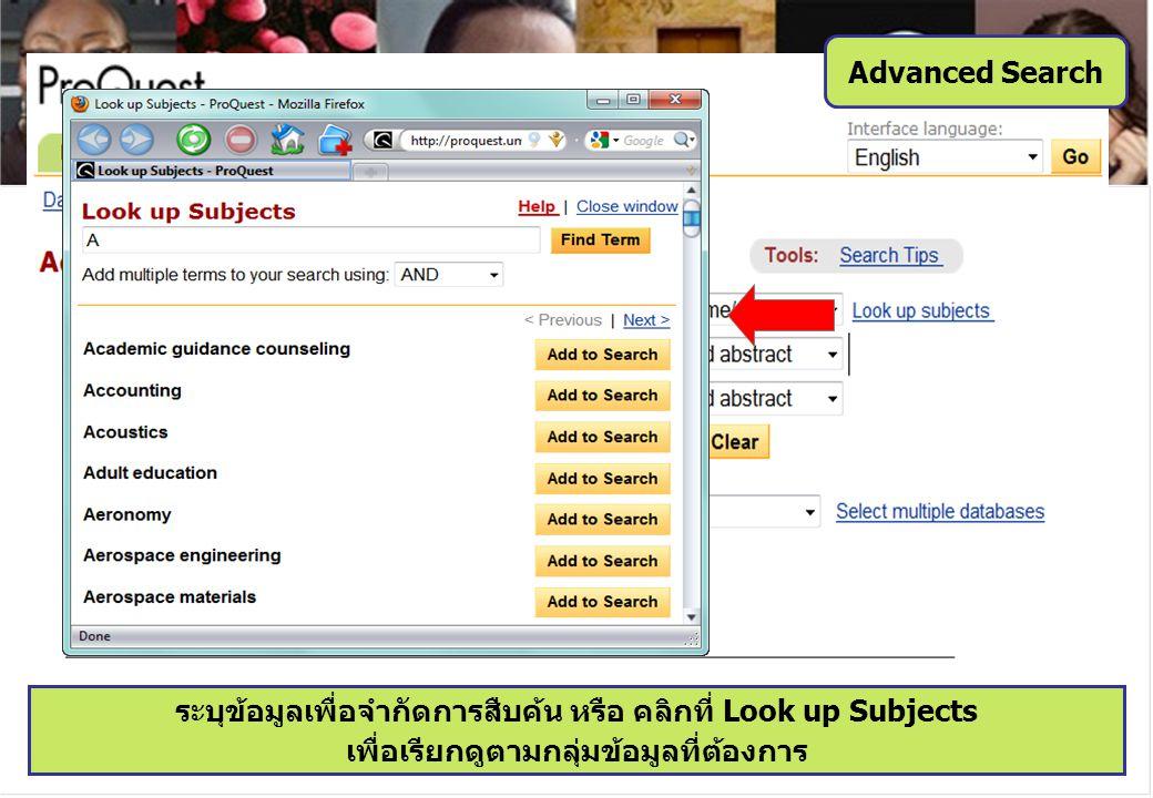 ระบุข้อมูลเพื่อจำกัดการสืบค้น หรือ คลิกที่ Look up Subjects เพื่อเรียกดูตามกลุ่มข้อมูลที่ต้องการ Advanced Search