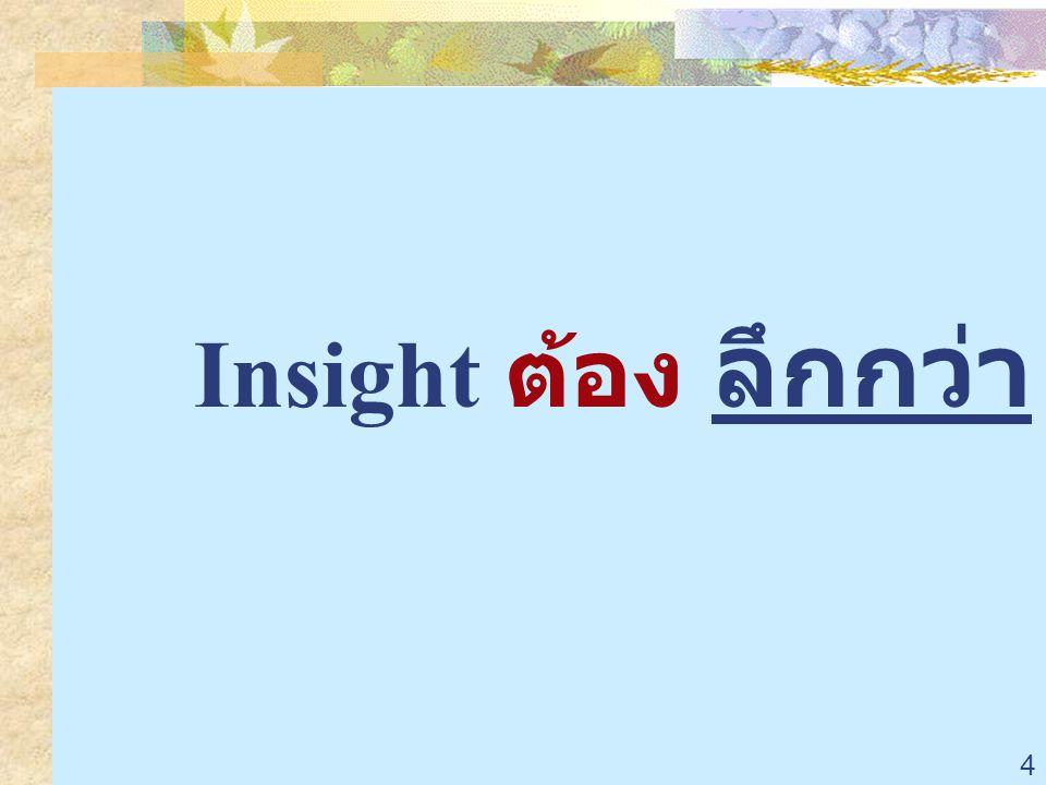 4 Insight ต้อง ลึกกว่า