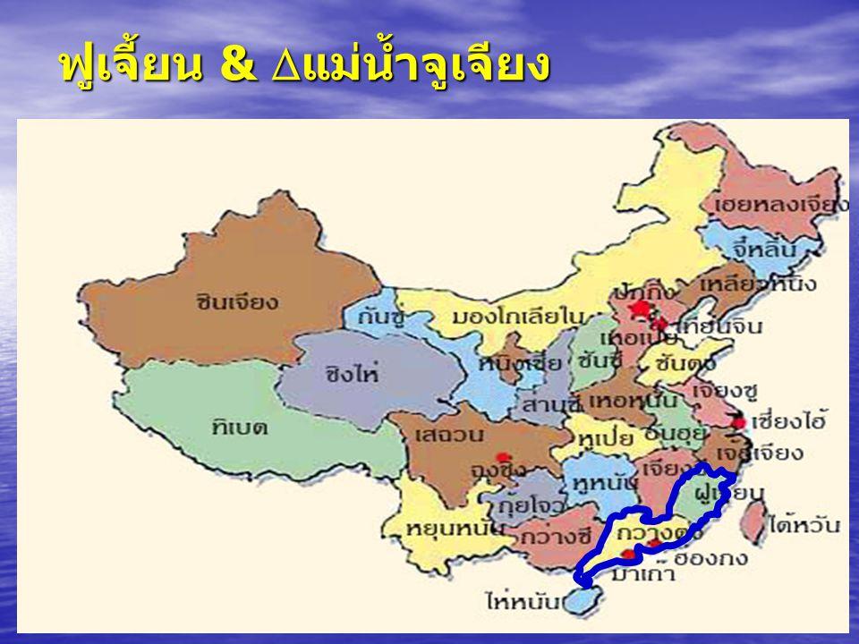 ฟูเจี้ยน & ∆ แม่น้ำจูเจียง