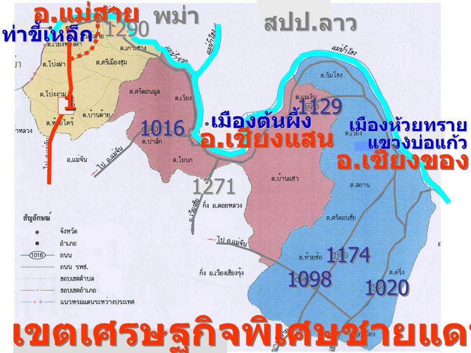 สปป. ลาว พม่า อ. แม่สาย 1 อ. เชียงของ 1016 1174 เขตเศรษฐกิจพิเศษชายแดน จ. เชียงราย 1098 1020 1271 1129 1290 เมืองต้นผึ้ง ท่าขี้เหล็ก อ. เชียงแสน เมือง