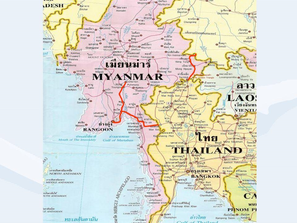 การพัฒนาเส้นทางในเขตพม่า เพื่อส่งเสริมการค้าชายแดนและการ ท่องเที่ยวเส้นทางในพม่า