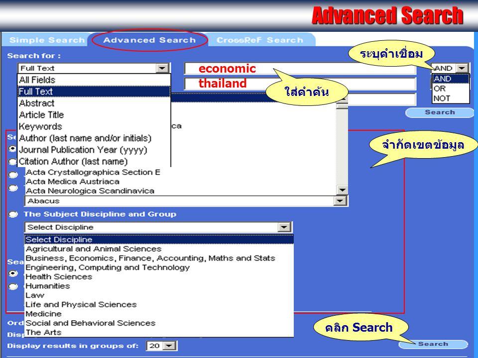 economic จำกัดเขตข้อมูล คลิก Search thailand ระบุคำเชื่อม ใส่คำค้น Advanced Search