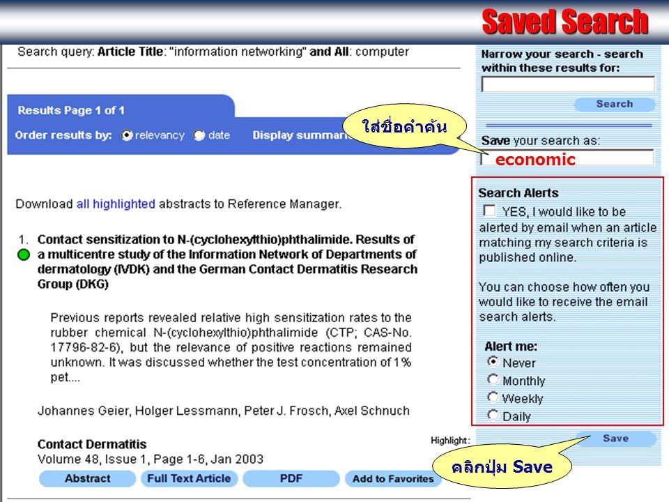 Saved Search ใส่ชื่อคำค้น economic คลิกปุ่ม Save