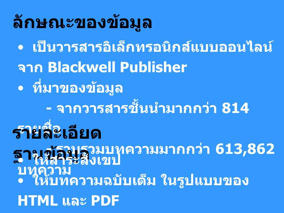 เป็นวารสารอิเล็กทรอนิกส์แบบออนไลน์ จาก Blackwell Publisher ที่มาของข้อมูล - จากวารสารชั้นนำมากกว่า 814 รายชื่อ - รวบรวมบทความมากกว่า 613,862 บทความ รายละเอียด ฐานข้อมูล ลักษณะของข้อมูล ให้สาระสังเขป ให้บทความฉบับเต็ม ในรูปแบบของ HTML และ PDF