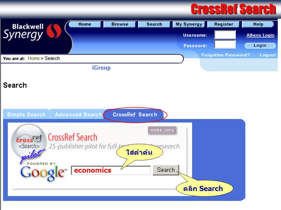 CrossRef Search economics คลิก Search ใส่คำค้น