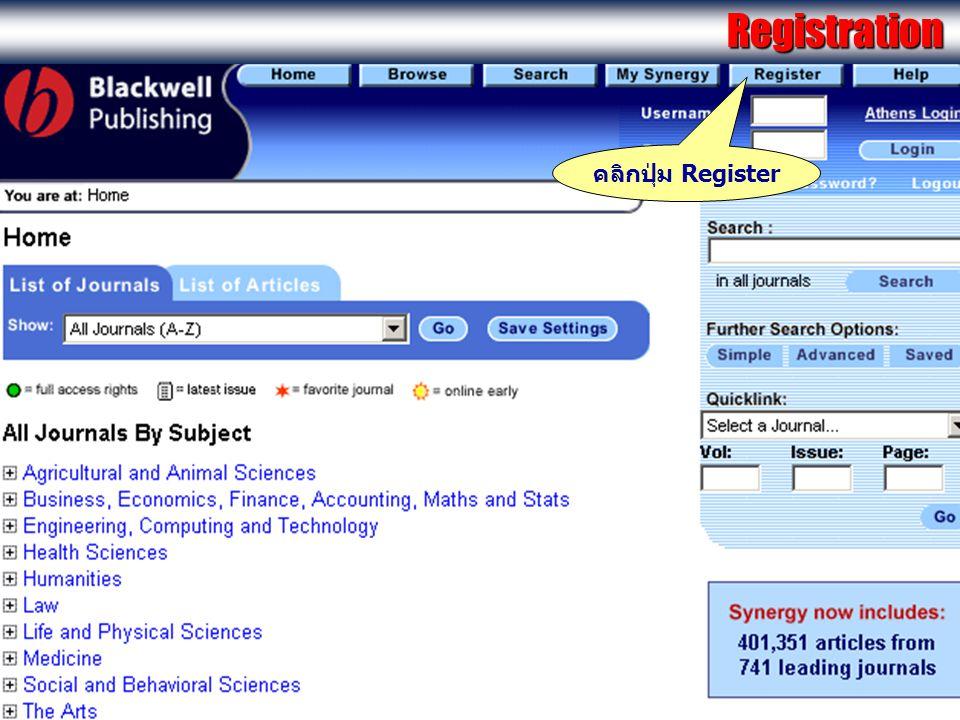 คลิกปุ่ม RegisterRegistration