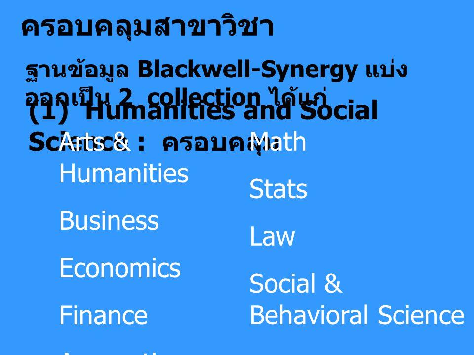 ครอบคลุมสาขาวิชา ฐานข้อมูล Blackwell-Synergy แบ่ง ออกเป็น 2 collection ได้แก่ (1) Humanities and Social Science : ครอบคลุม Arts & Humanities Business Economics Finance Accounting Math Stats Law Social & Behavioral Science