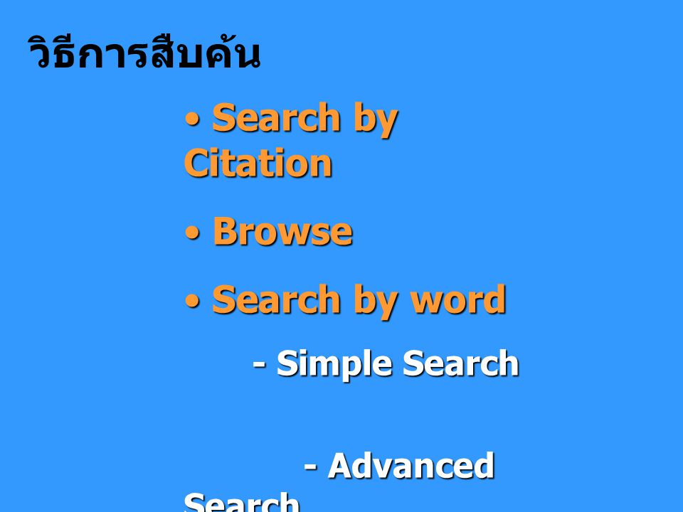 วิธีการสืบค้น Search by Citation Search by Citation Browse Browse Search by word Search by word - Simple Search - Advanced Search - Advanced Search - CrossRef Search