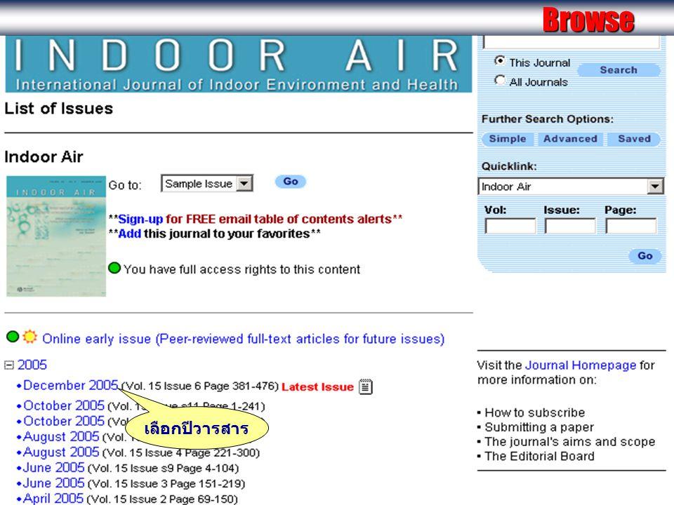 บทความฉบับเต็ม PDF บทความฉบับเต็ม HTML เลือกแสดงสาระสังเขป Browse - Results