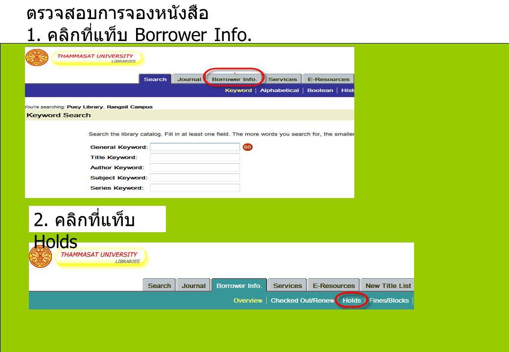 ตรวจสอบการจองหนังสือ 1. คลิกที่แท็บ Borrower Info. 2. คลิกที่แท็บ Holds