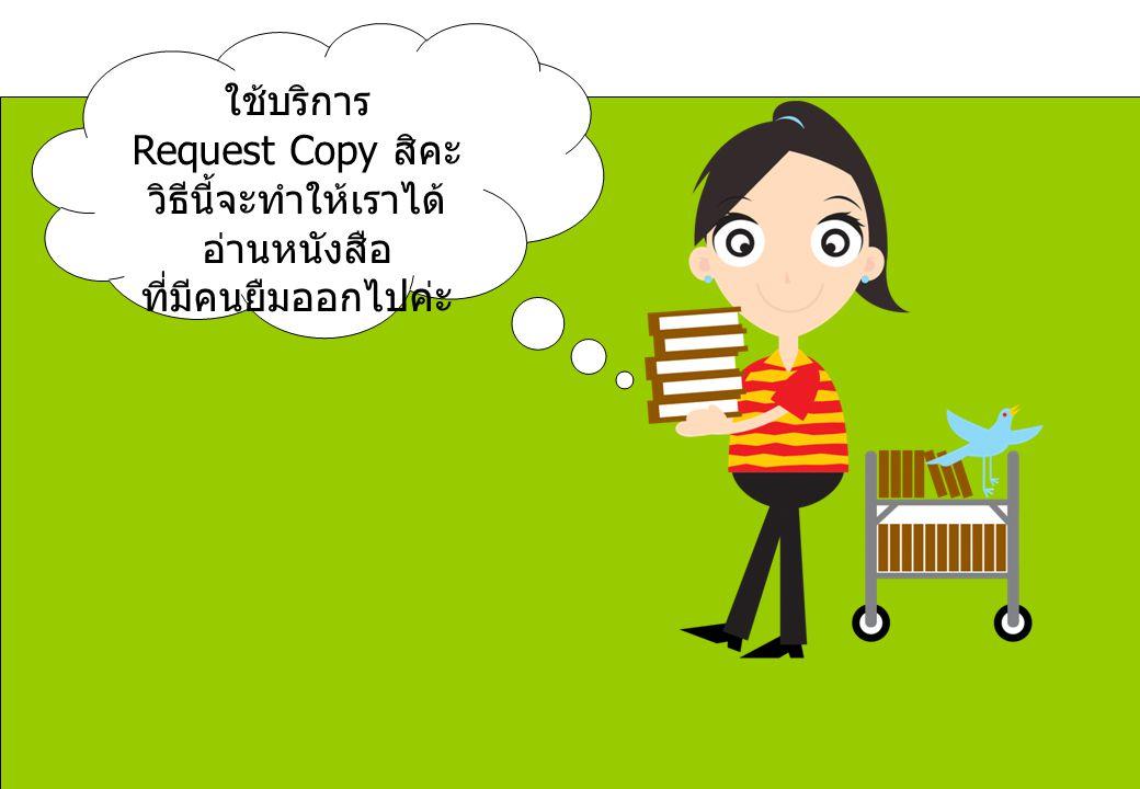 ใช้บริการ Request Copy สิคะ วิธีนี้จะทำให้เราได้ อ่านหนังสือ ที่มีคนยืมออกไปค่ะ