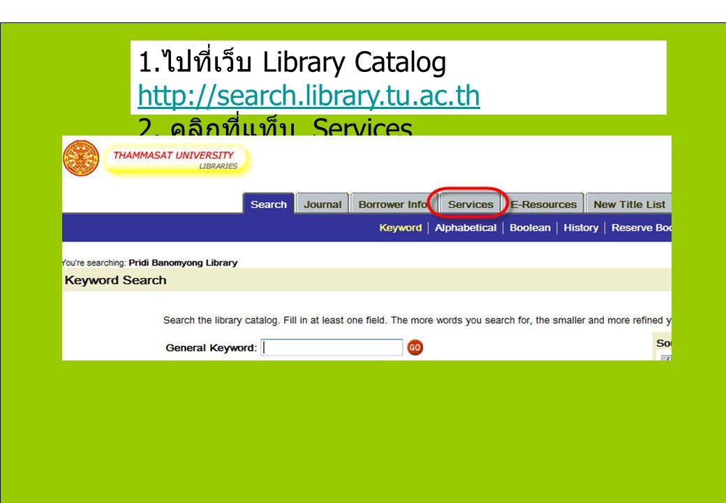 1. ไปที่เว็บ Library Catalog http://search.library.tu.ac.th 2. คลิกที่แท็บ Services