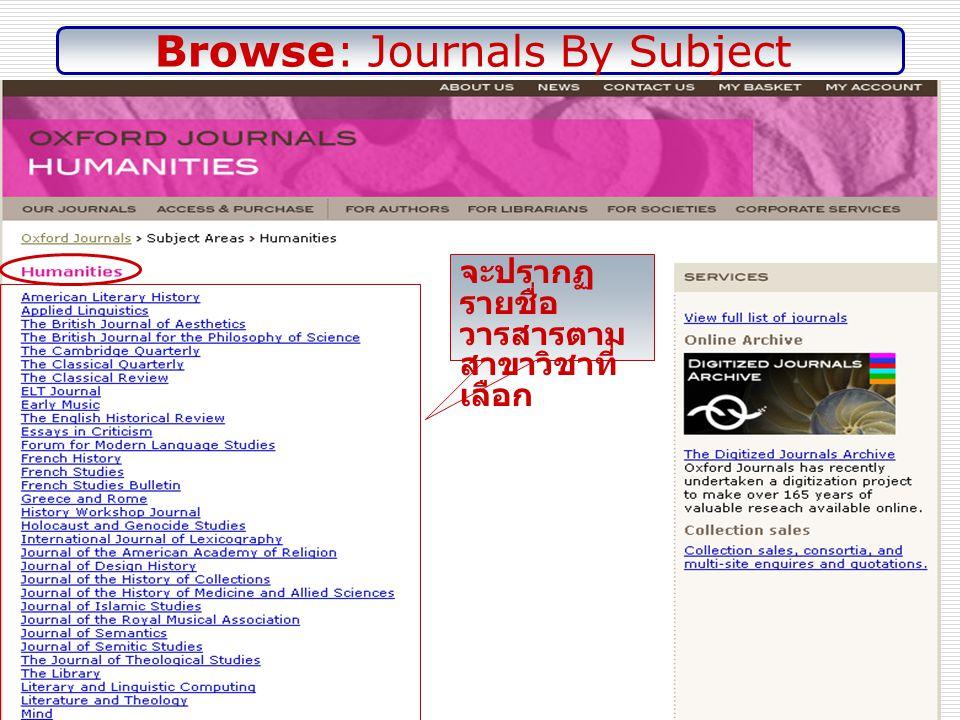 Browse: Journals By Subject จะปรากฏ รายชื่อ วารสารตาม สาขาวิชาที่ เลือก