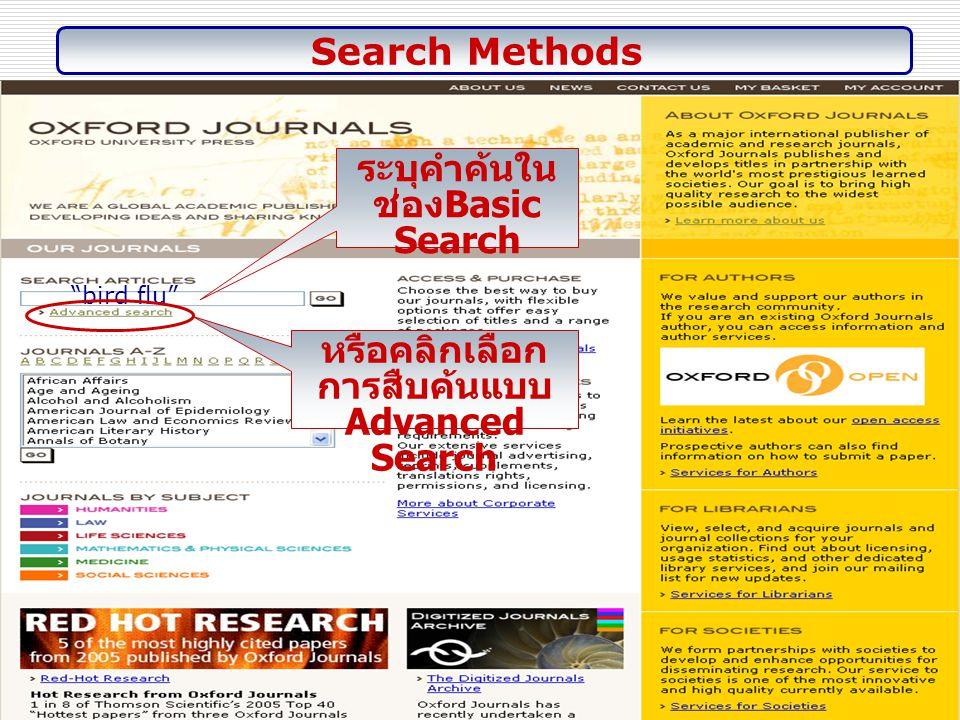Search Methods bird flu ระบุคำค้นใน ช่อง Basic Search หรือคลิกเลือก การสืบค้นแบบ Advanced Search