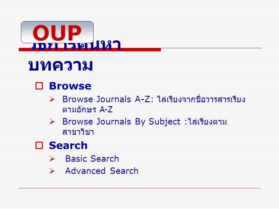 วิธีการค้นหา บทความ  Browse  Browse Journals A-Z: ไล่เรียงจากชื่อวารสารเรียง ตามอักษร A-Z  Browse Journals By Subject : ไล่เรียงตาม สาขาวิชา  Search  Basic Search  Advanced Search OUP