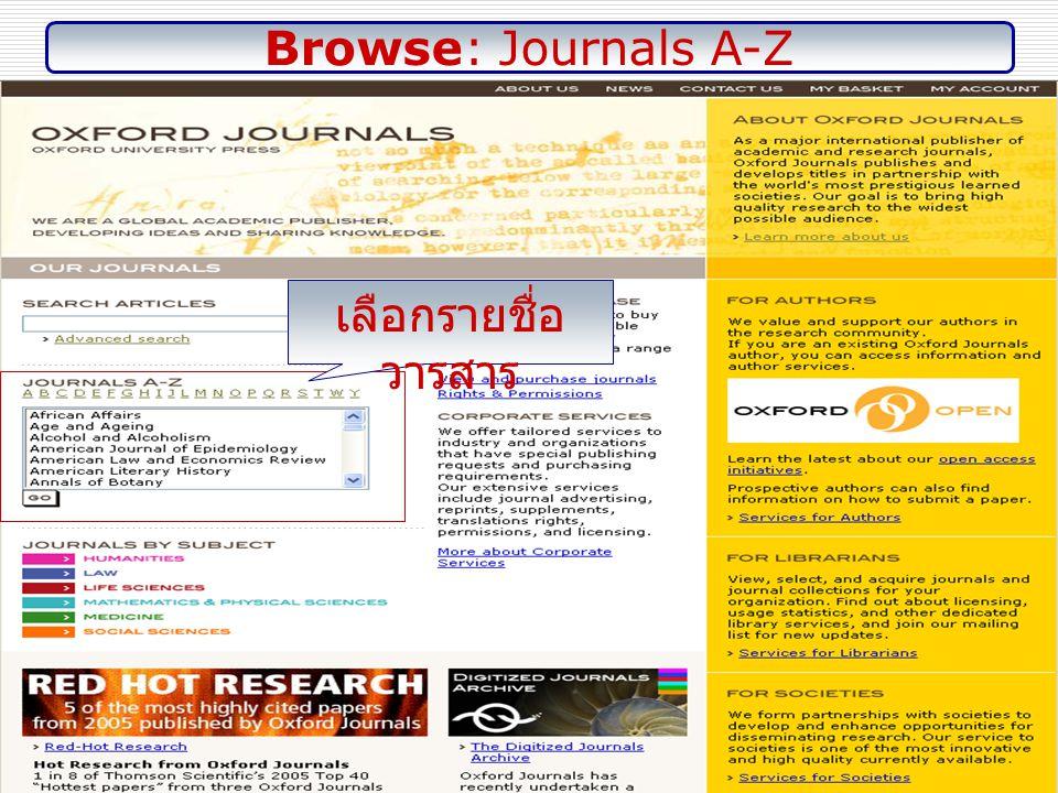 Browse: Journals A-Z เลือกรายชื่อ วารสาร