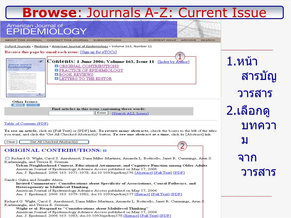 Browse: Journals A-Z: Archive เลือกวารสารฉบับย้อนหลัง