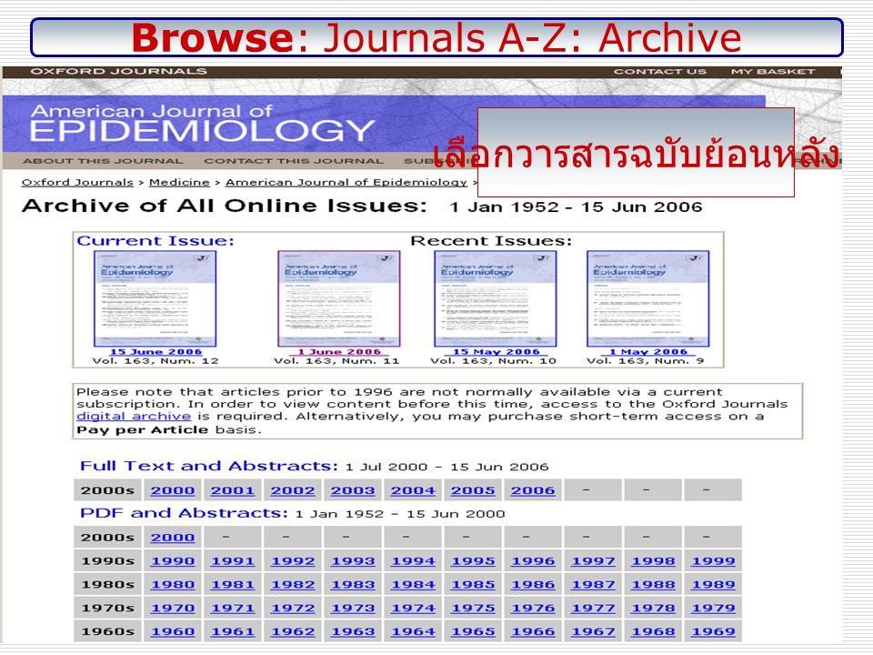 Browse: Journals By Subject เลือกตาม สาขาวิชา