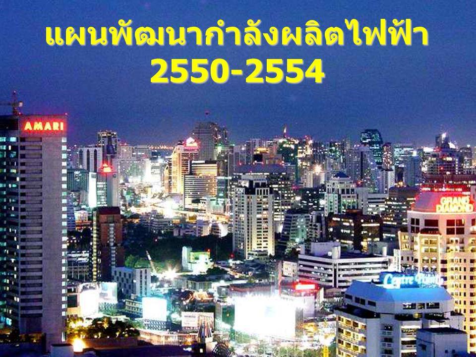 40 แผนพัฒนากำลังผลิตไฟฟ้า2550-2554
